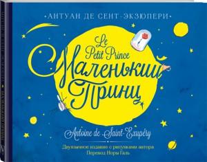 Книга Маленький принц. Двуязычное издание
