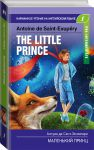 Книга Маленький принц. Pre-Intermediate