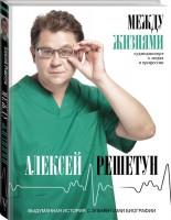 Книга Между жизнями. Судмедэксперт о людях и профессии