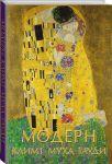 Книга Модерн: Климт, Муха, Гауди