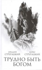 Аркадий Стругацкий, Борис Стругацкий. Трудно быть богом