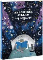 Книга Звездная пыль под подушкой. Детский альманах