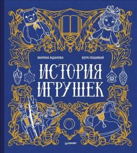 Книга История игрушек