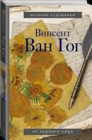 Книга Винсент Ван Гог. Письма
