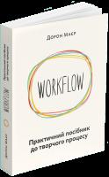 Книга Workflow. Практичний посібник до творчого процесу