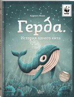 Книга Герда. История одного кита