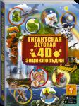 Книга Гигантская детская 4D энциклопедия