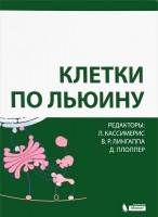 Книга Клетки по Льюину