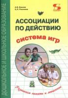Книга Ассоциации по действию. Комплект для игр и методические рекомендации к системе игр