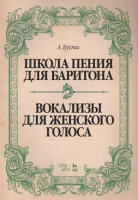 Книга Школа пения для баритона. Вокализы для женского голоса. Учебное пособие