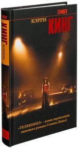 Книга Кэрри