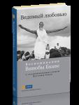 Книга Ведомый любовью. Воспоминания Винобы Бхаве