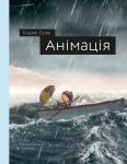 Книга Анімація