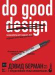 Книга Do Good Design. Как дизайнеры могут изменить мир