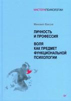Книга Личность и профессия. Воля как предмет функциональной психологии
