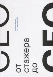 Книга От стажера до CEO