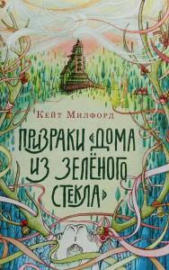 Книга Призраки 'Дома из зелёного стекла'