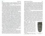 фото страниц Мифологическая анатомия #9