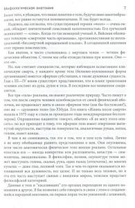 фото страниц Мифологическая анатомия #5