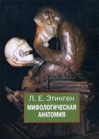 Книга Мифологическая анатомия