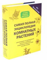 Книга Самая полная энциклопедия комнатных растений
