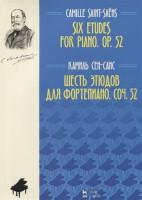 Книга Шесть этюдов для фортепиано. Соч. 52