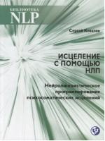 Книга Исцеление с помощью НЛП