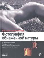 Книга Фотография обнаженной натуры