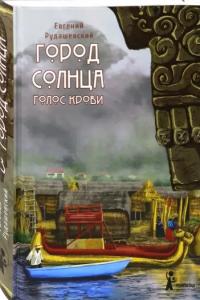 Книга Город Солнца. Книга 3. Голос крови