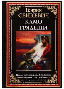 Книга Камо грядеши