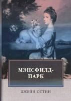Книга Мэнсфилд-парк