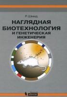 Книга Наглядная биотехнология и генетическая инженерия