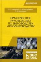 Книга Практическое руководство по звероводству и кролиководству