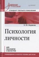 Книга Психология личности
