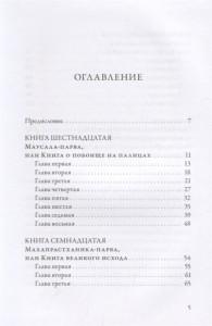 фото страниц Махабхарата. Маусала-парва. Махапрастханика-парва. Сварга-арохана-парва #10