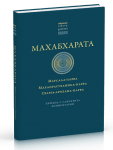 Книга Махабхарата. Маусала-парва. Махапрастханика-парва. Сварга-арохана-парва