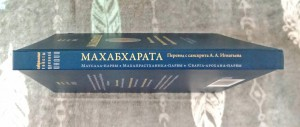 фото страниц Махабхарата. Маусала-парва. Махапрастханика-парва. Сварга-арохана-парва #4