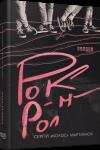 Книга Рок-н-рол