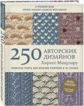 Книга Японские узоры для вязания крючком и на спицах. 250 авторских дизайнов Хиросе Мицухару