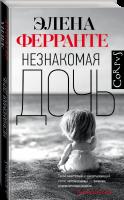 Книга Незнакомая дочь