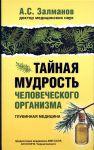 Книга Тайная мудрость человеческого организма. Глубинная медицина