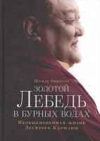 Книга Золотой лебедь в бурных водах. Необыкновенная жизнь Десятого Кармапы
