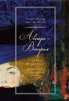 Книга Австро-Венгрия. Судьба империи