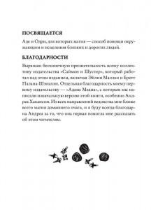 фото страниц House Witch. Полный путеводитель по магическим практикам для защиты вашего дома, очищения пространства и восстановления сил #8