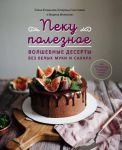 Книга Пеку полезное. Волшебные десерты без белых муки и сахара
