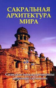 Книга Сакральная архитектура мира. Созидательные принципы мировой гармонии