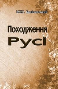 Книга Походження Русі