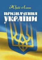 Книга Призначення України