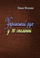 Книга Український рух у 20 столітті