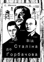 Книга Від Сталіна до Горбачова